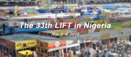 We Will Attend the 33th Lagos International Trade Fair in Nigeria!